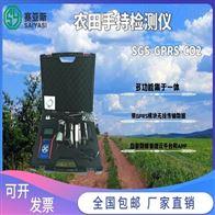 SGS-GPRS-CO2便携式农田检测仪