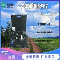 SGS-GPRS-G农田手持检测仪