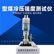 型煤冷压强度测试仪拉压力试验机