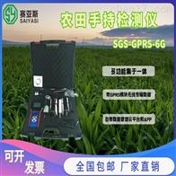 SGS-GPRS-6G农田手持检测仪