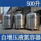 上海自增压液氮罐500升厂家直销