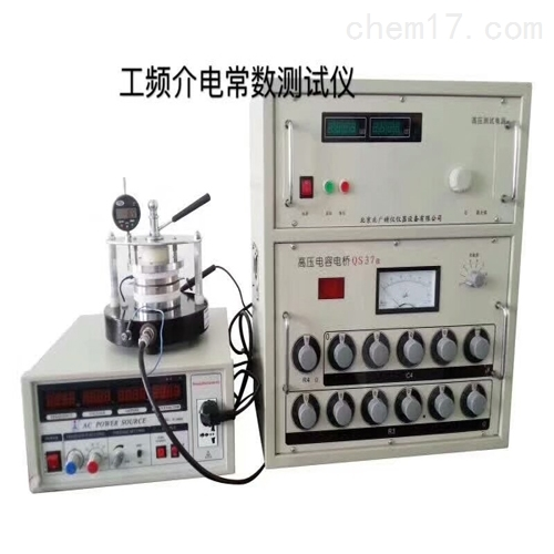 BQS-37a介电常数测试仪