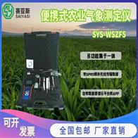 SYS-WSZF5便携式农业气象测定仪