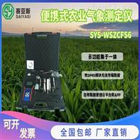SYS-WSZCFS6便携式农业气象测定仪