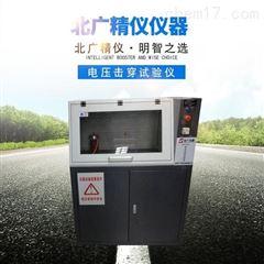 BDJC-30KV纺织品电压击穿试验仪