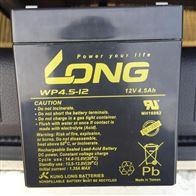 12V4.5AHLONG广隆蓄电池WP4.5-12代理商