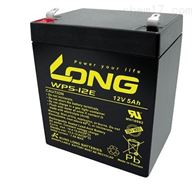 12V5AHLONG广隆蓄电池WP5-12E全国联保