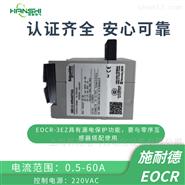EOCR-3EZ原装进口Schneider电机保护器价格