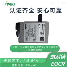 EOCR-3EZ*Schneider电机保护器价格