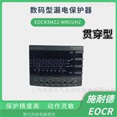 EOCR-3MZ2韩国施耐德电机漏电保护器