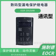 EGR-20USAM漏电保护器价格