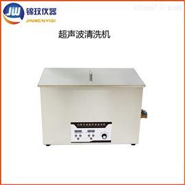 JWCS-30PA上海锦玟 工业用功率可调超声波清洗机30升