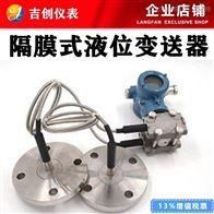 隔阂式液位变送器厂家价钱 液位传感器