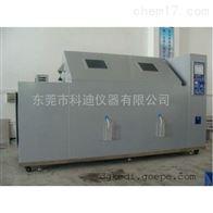 科迪厂家生产步入式复合交变盐雾腐蚀试验箱