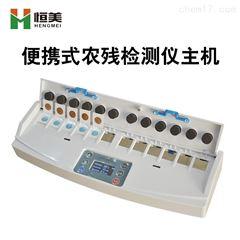 HM-NS12便携式农药残留速测仪