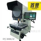 CPJ-3030A萬濠高精度測量投影儀
