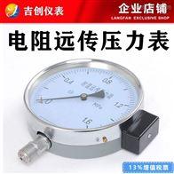 电阻远传压力表厂家价钱 304 316L