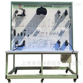 YUY-5094新能源汽车车载网络实训台