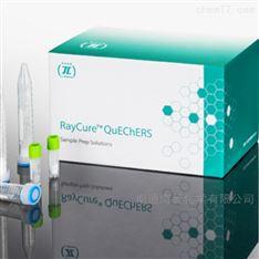 RayCure QuEChERS萃取管