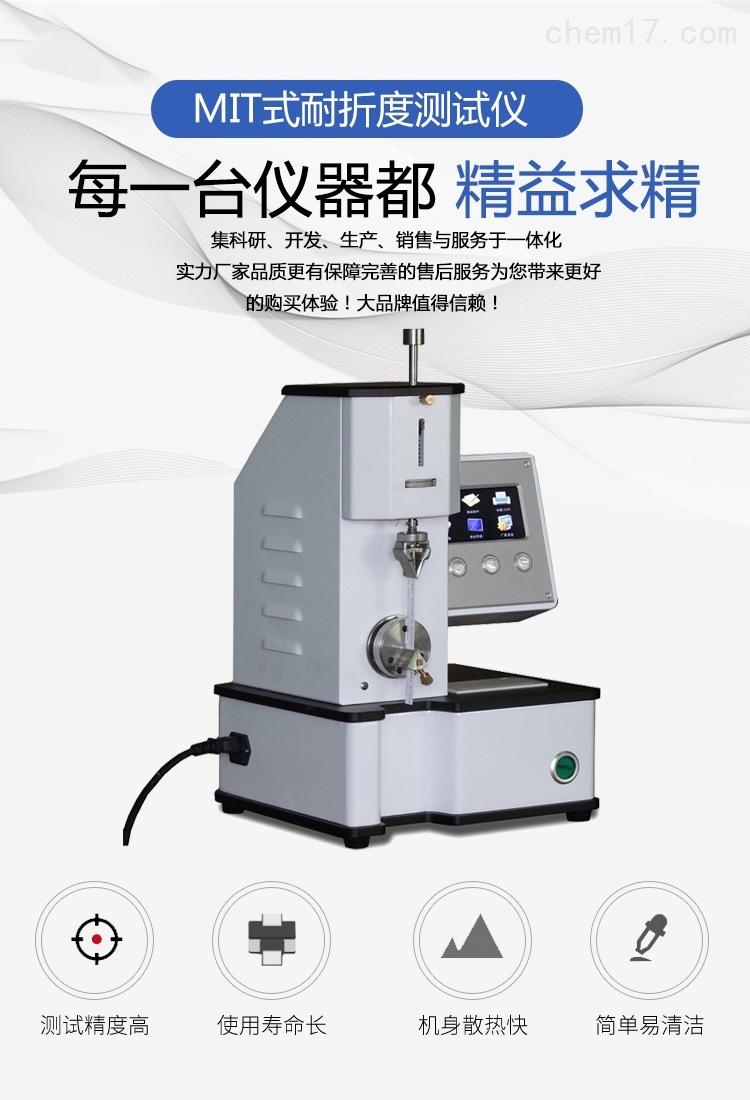 <strong>材料疲劳耐折度测试仪</strong>PY-H608纸张纸板耐折度试验机厂家