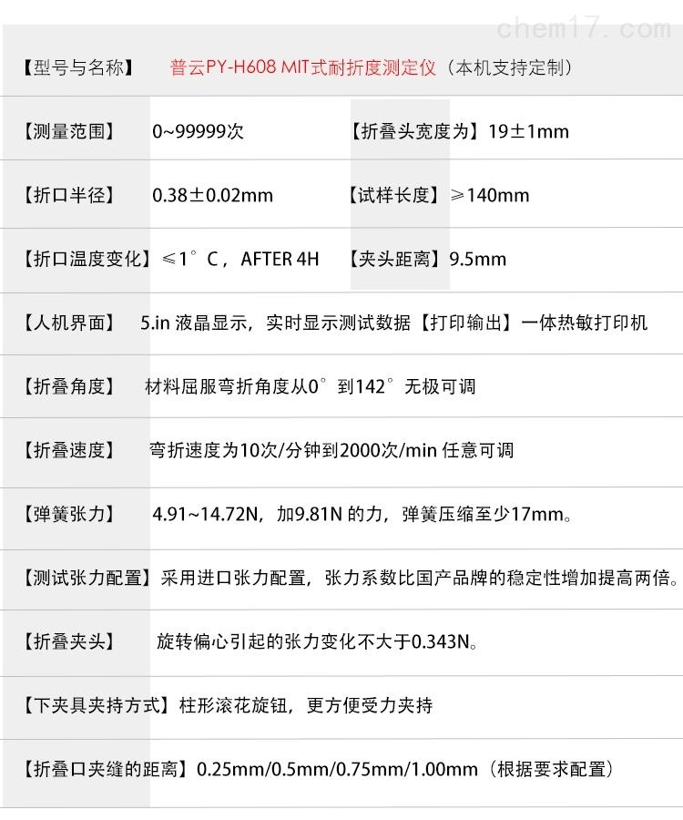 <strong>材料疲劳耐折度测试仪</strong>PY-H608纸张纸板耐折度检测仪