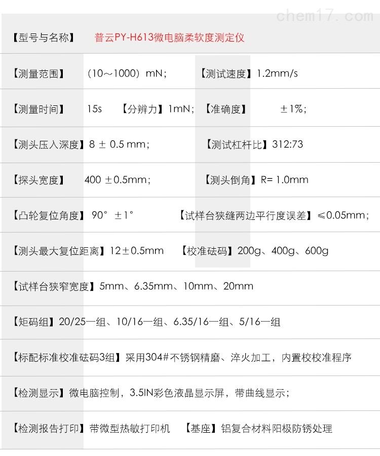 深圳普云PY-H613卫生纸张纤维柔软度测定仪