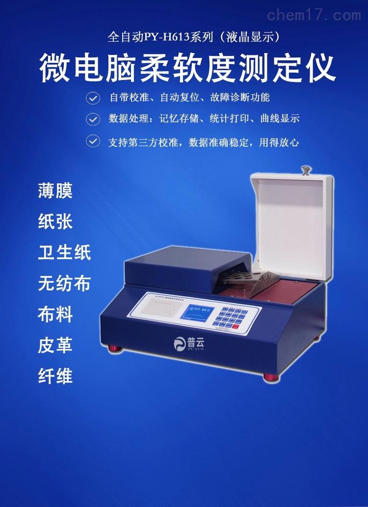 纸尿裤柔软度测定仪