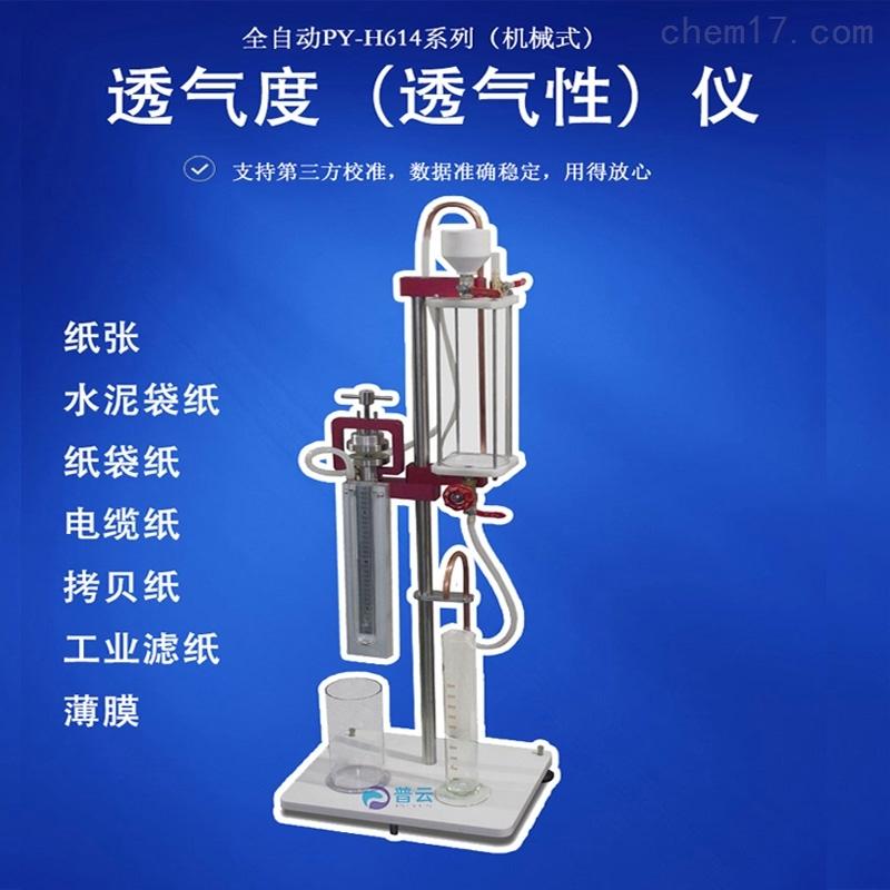 塑料薄膜透气度测定仪 深圳普云PY-H614纸张透气度仪