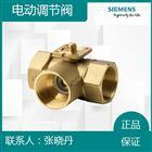西门子球阀VBI61.15-2.5价格