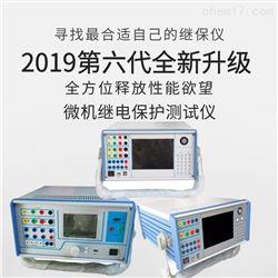 望特-单相继电保护测试仪