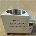 HH-S4數顯控溫油浴鍋