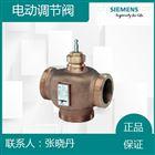 上海西门子VXG41.15调节阀