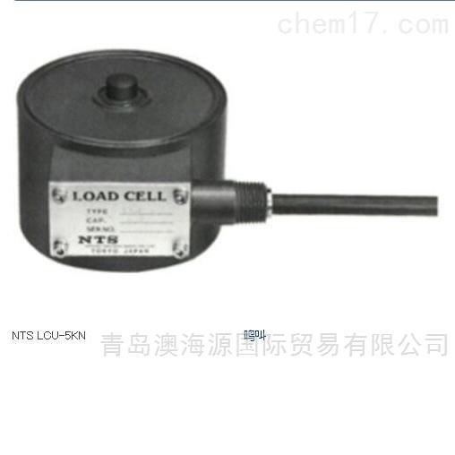 LCU-5KN定做称重传感器日本进口NTS