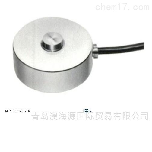LCW-5KN称重传感器日本进口NTS