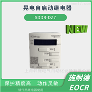 韩国施耐德电动机保护器EOCR-SDDR