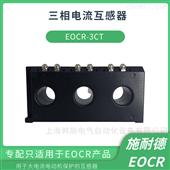 EOCR-2CT/3CT/ZCT韩国施耐德电流互感器EOCR-3CT