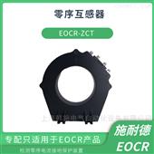 施耐德EOCR电流互感器升级通知ZCT