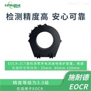 内置零序互感器ZCT电机保护器EOCR