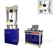 低碳鋼拉伸試驗機