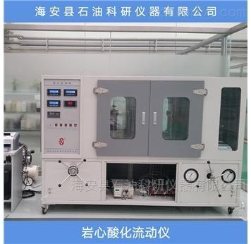 高温高压耐酸流动实验仪
