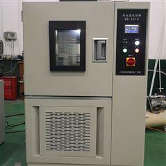 GD-7025高低溫試驗箱