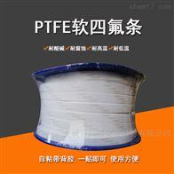 厂家批发聚四氟乙烯弹性带定做耐高温