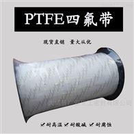 厂家批发聚四氟乙烯带四氟密封条定做耐高温