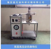 HKY-3型钛合金高温高压磁搅拌反应釜