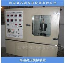 WSM-1型高温高压井壁模拟实验装置