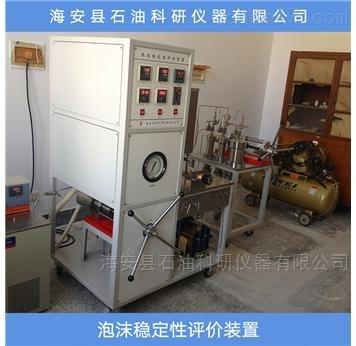 高温高压泡沫性能评价装置