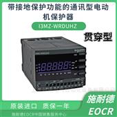 韩国施耐德电动机保护器EOCRI3MZ-WRCUH