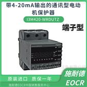 施耐德三和EOCRI3M420-WRDBT电子式继电器