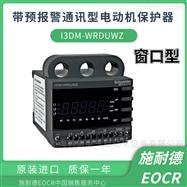 EOCRCSL-SECAREOCR-CSL电流保护继电器