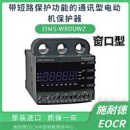 EOCRI3MS-WRDUWZ施耐德EOCR-I3MS电机保护器
